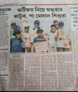 Anandabazar Patrika 15th April, 2019
